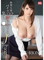 A J Cup Female Teacher Gang Raped And Forced Into 12 Titty Fuck Cum Shots RION 下載
