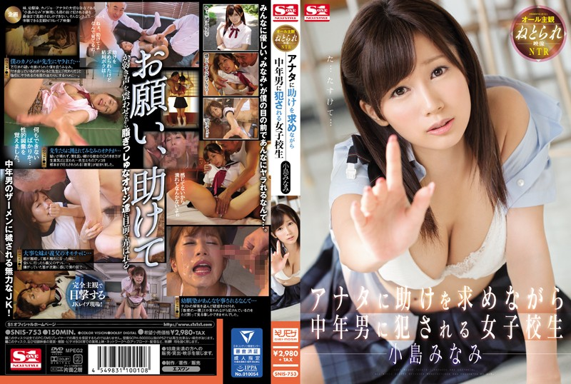 All POV All The Time Ravaged Schoolgirls Beg You For Help As They Are Raped By Middle Aged Men Minami Kojima