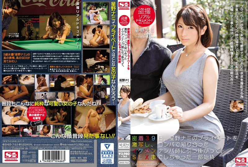 Real Voyeur Documentary! Intimate Report Filmed Over 39 Days, We Captured Nami Hoshino 's Private Life As She Is Seduced By A Handsome Man At A Party And Has SEX With Him