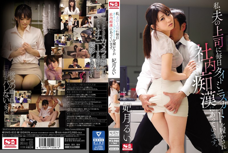 SNIS-855 I'm Being Forced By My Husband's Boss To Wear A Tight Miniskirt Every Day, And I'm Being