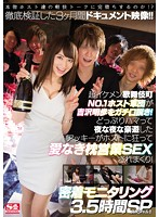 The Ultra Handsome No.1 Hosts Of Kabukicho Are Gonna Seduce Akiho Yoshizawa ! After They Have Her Hooked, It's Time To Play In Some Cum Crazy Salesmanship Sex! An Up Close And Personal 3.5 Hour Special!! Download