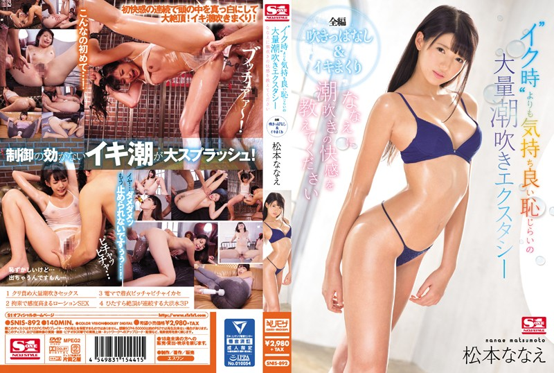 SNIS-892 We're Asking Nanae To Teach Us The Pleasures Of Squirting Ecstasy Squirting Feels Better And More Shamefully Pleasurable Than Cumming, In A Massive Squirting Ecstasy Nana Matsumoto