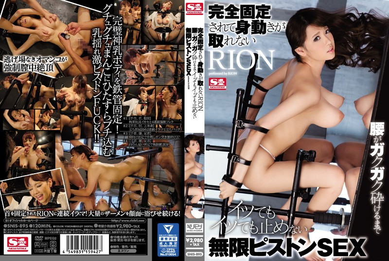 SNIS-895 RION Locked Down And Immobilized Infinite Piston Pounding Sex That Won't Stop No Matter