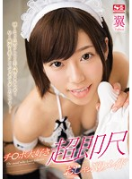An Ultra Cock Sucking Maid Who Loves Dick Tsubasa Download