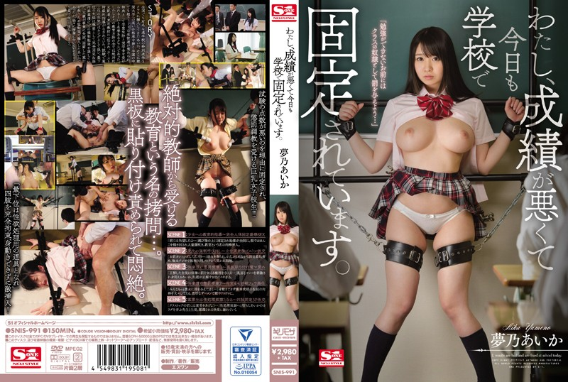 SNIS-991 My Grades Are So Bad That I'm Spending The Day Tied Up, Again Aika Yumeno