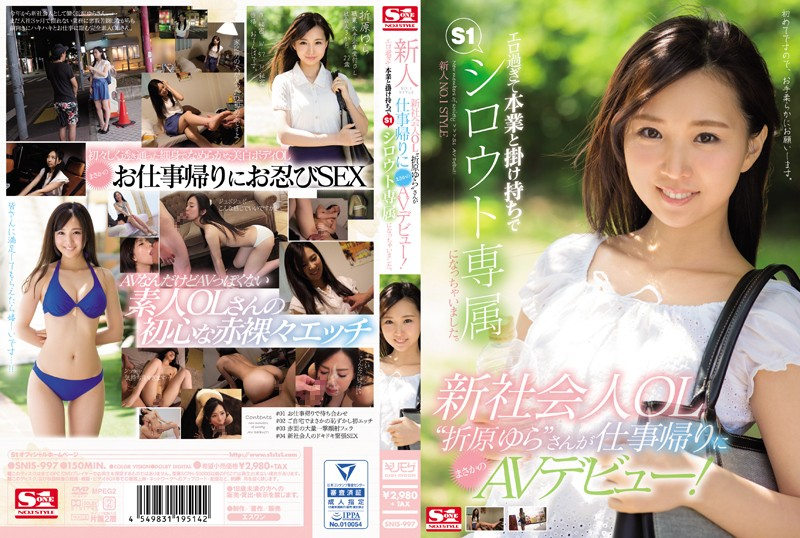 SNIS-997 New Face NO.1 STYLE New Business Man Style Office Lady Yukari Orihara Is Making Her AV Debut On Her Way Home From Work! She's So Hot That Now She's An S1 Exclusive Actress While Continuing Her Day Job