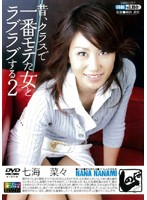 The Most Popular Girl in Class, She Will Be Mine 2 ( Nana Nanami ) Download