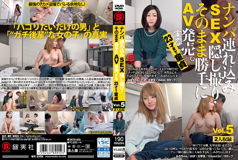 SNTH-005 Picking Up Girls And Taking Them Home For Sex While We Secretly Film It All And Sold As An AV Without Permission A Cherry Boy Until The Age Of 23 vol. 5