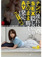Picking Up Girls And Taking Them Home For Sex While We Secretly Film It All And Sold As An AV Without Permission A Cherry Boy Until The Age Of 23 vol. 8 Download