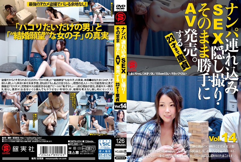 SNTH-014 Picking Up Girls And Taking Them Home For Sex While We Secretly Film It All And Sold As An AV Without Permission A Cherry Boy Until The Age Of 23 vol. 14