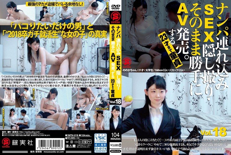 SNTH-018 Picking Up Girls And Taking Them Home For Sex While We Secretly Film It All And Sold As An AV Without Permission A Cherry Boy Until The Age Of 23 vol. 18