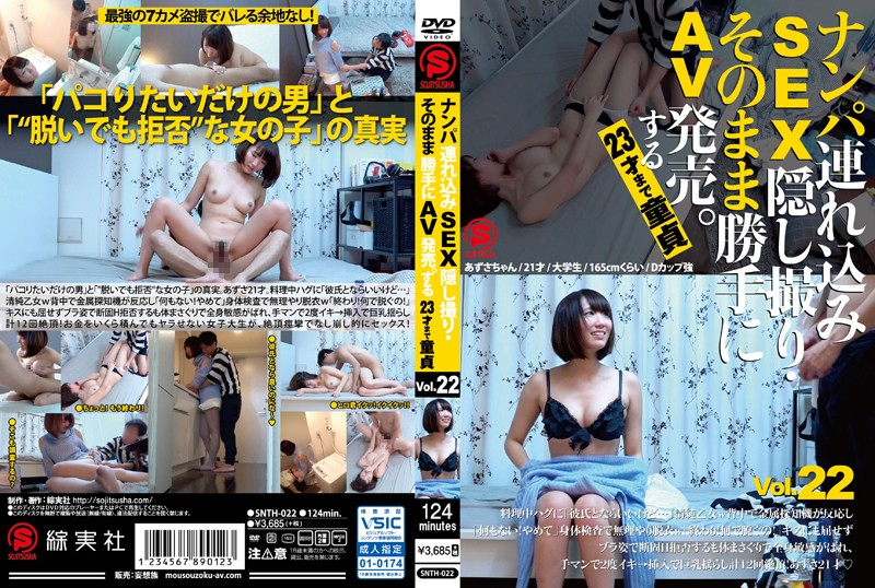 SNTH-022 Picking Up Girls And Taking Them Home For Sex While We Secretly Film It All And Sold As An AV Without Permission A Cherry Boy Until The Age Of 23 vol. 22