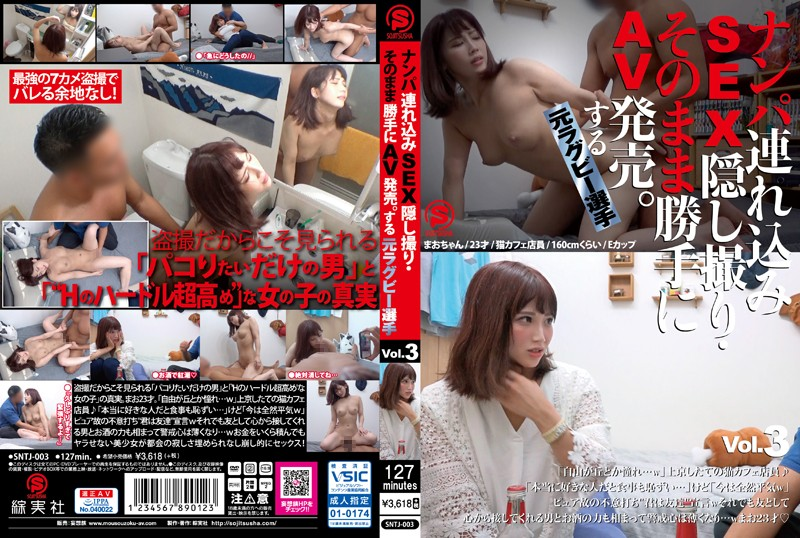 SNTJ-003 Former Rugby Player Takes Her to a Hotel, Films the Sex on Hidden Camera, and Sells it as Porn. vol. 3