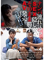 Image SNTJ-004 Pick-up SEX Hidden Camera, AV Release As It Is. Former Rugby Player Vol.4