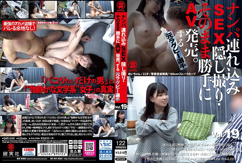 SNTJ-019 jav free Former Rugby Player Takes Her to a Hotel, Films the Sex on Hidden Camera, and Sells it as Porn. vol.