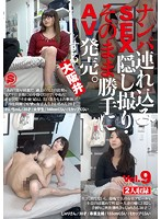 Picking Up Girls and Having SEX With Them On Hidden Cams - Selling it as Porn Just Like That. Osaka Dialect vol. 9 Download