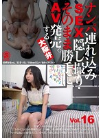 Picking Up Girls and Having SEX With Them On Hidden Cams - Selling it as Porn Just Like That. Osaka Dialect vol. 16 Download