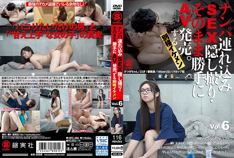 SNTL-006 Take Her To A Hotel, Film The SEX On Hidden Camera, And Sell It As Porn. A Seriously Handsome Guy vol. 6
