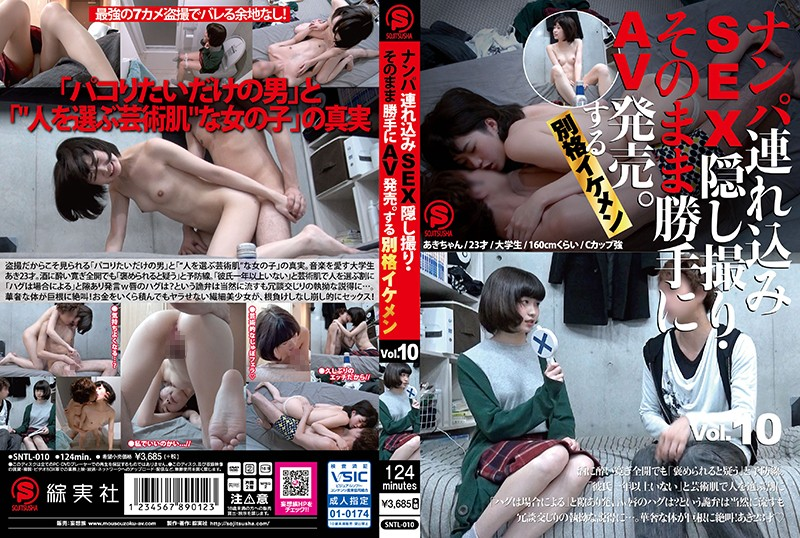 SNTL-010 Take Her To A Hotel, Film The SEX On Hidden Camera, And Sell It As Porn. A Seriously Handsome Guy vol. 10
