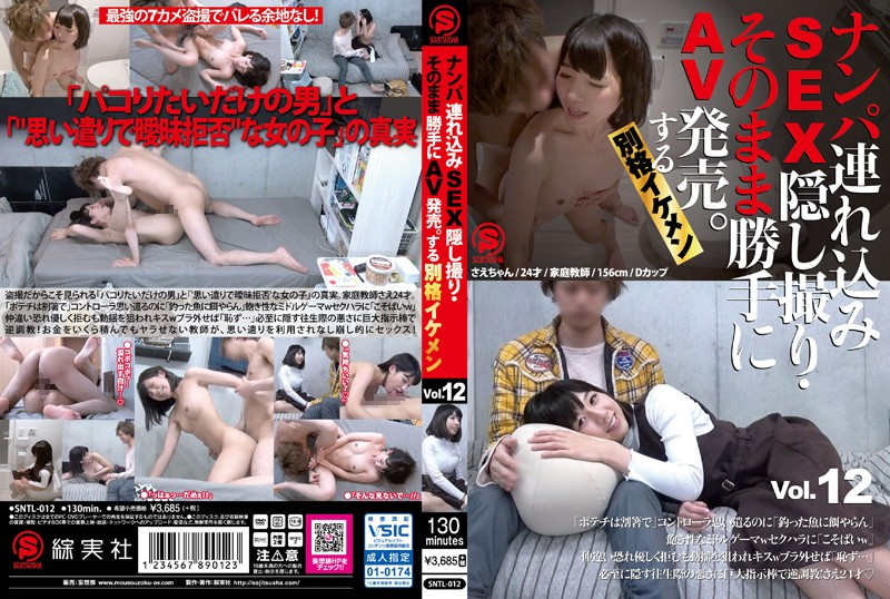 SNTL-012 Take Her To A Hotel, Film The SEX On Hidden Camera, And Sell It As Porn. A Seriously Handsome Guy vol. 12