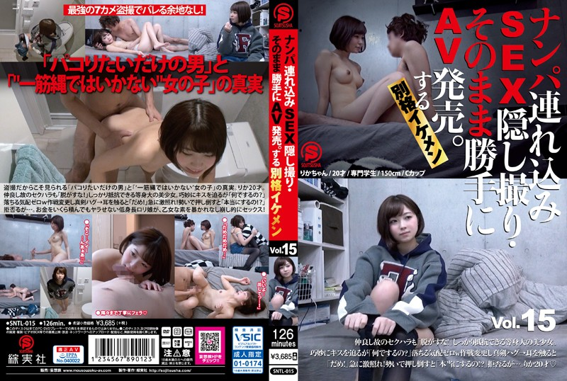 SNTL-015 Take Her To A Hotel, Film The SEX On Hidden Camera, And Sell It As Porn. A Seriously Handsome Guy vol. 15