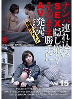 Take Her To A Hotel, Film The SEX On Hidden Camera, And Sell It As Porn. A Seriously Handsome Guy vol. 15 下載