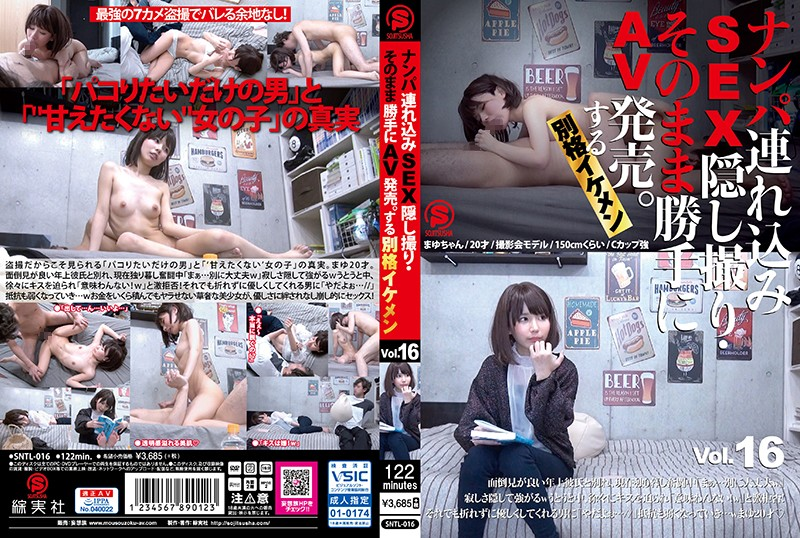 SNTL-016 Take Her To A Hotel, Film The SEX On Hidden Camera, And Sell It As Porn. A Seriously