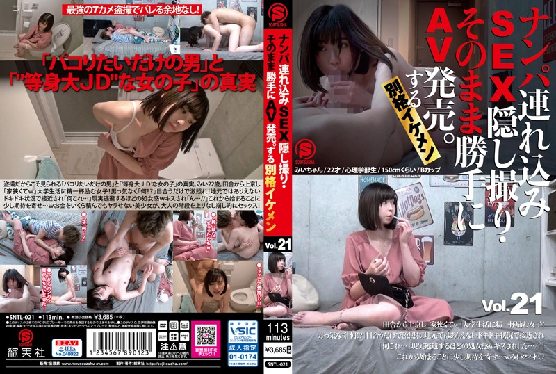 SNTL-021 Take Her To A Hotel, Film The SEX On Hidden Camera, And Sell It As Porn. A Seriously Handsome Guy vol. 21