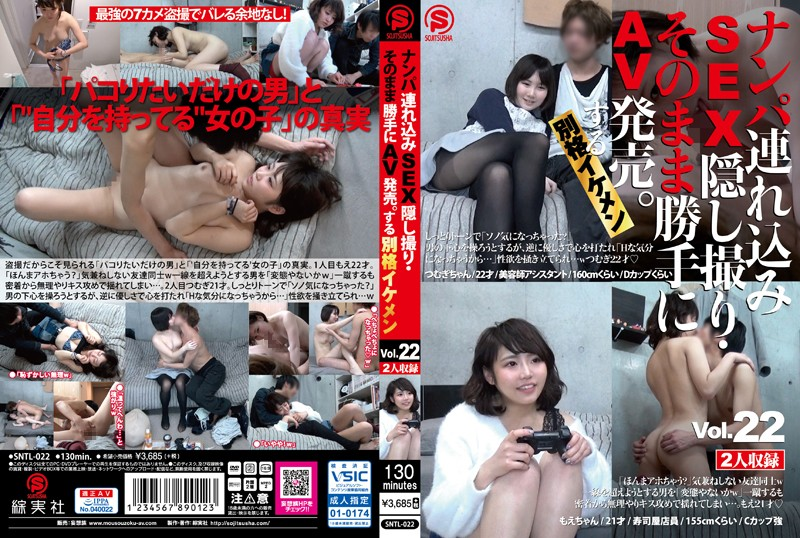 SNTL-022 Take Her To A Hotel, Film The SEX On Hidden Camera, And Sell It As Porn. A Seriously Handsome Guy vol. 22