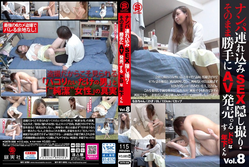 SNTR-008 Take Her To A Hotel, Film The SEX On Hidden Camera, And Sell It As Porn. By A Sadistic Younger Man vol. 8