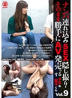 Take Her To A Hotel, Film The SEX On Hidden Camera, And Sell It As Porn. By A Sadistic Younger Man vol. 9 Download