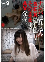 Take Her to a Hotel, Film the SEX on Hidden Camera, and Sell it as Porn. vol. 9 下載