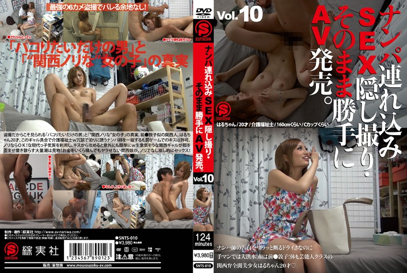 SNTS-010 Hot Jav Take Her to a Hotel, Film the SEX on Hidden Camera, and Sell it as Porn. vol. 10