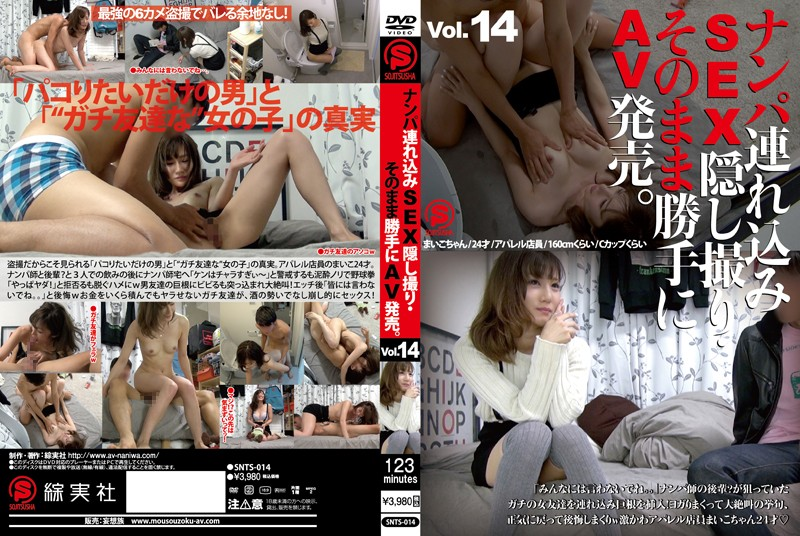 SNTS-014 japanese xxx Take Her to a Hotel, Film the SEX on Hidden Camera, and Sell it as Porn. vol. 14