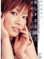 Beautiful Face With a Dirty Mouth - Akiko Niyama 下載