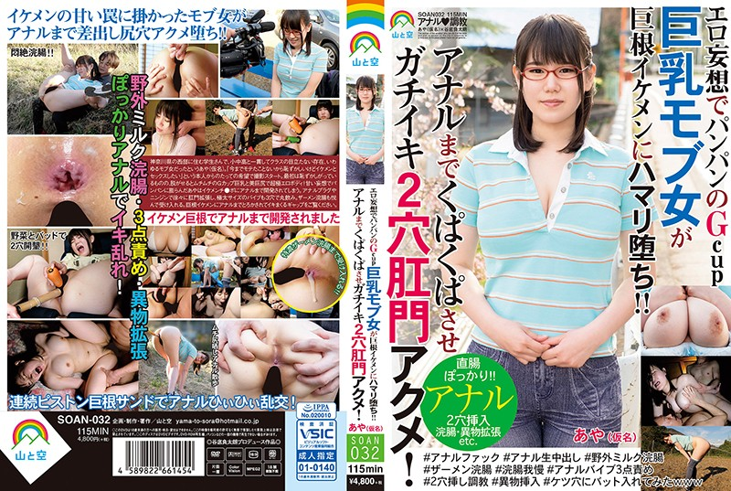 [SOAN-032]Erotic Daydream GCup Big Tits Girl Next Door Gets Fucked By Hot Guy With Huge Dick !! Cum Twice With Hot Anal Sex! Aya (Pseudonym)