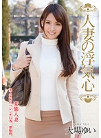 A Married Woman's Infidelity Yui Oba  Download