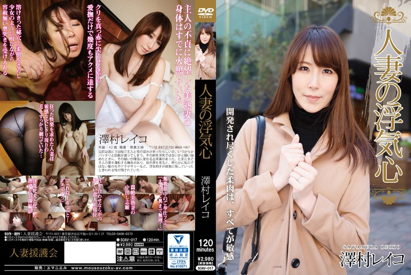 SOAV-017 A Married Woman's Cheating Heart Reiko Sawamura