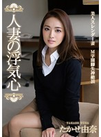 Married Woman's Desire For Infidelity, Yuna Takase Download