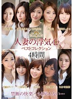 A Married Woman's Faithless Heart Best Collection 下載