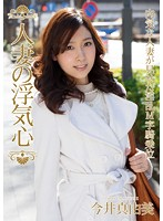 Married Woman Infidelity Mayumi Imai Download