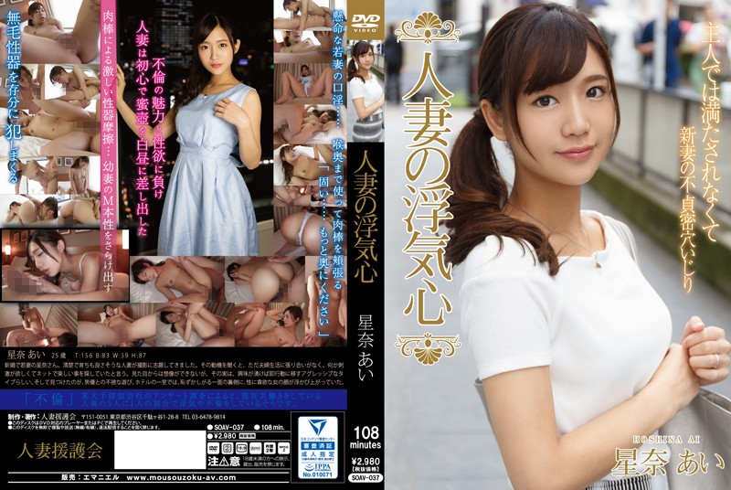 Married Woman Heart of Infidelity - Ai Hoshina