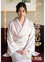 A Married Woman With Thoughts Of Infidelity Saryu Usui 下載