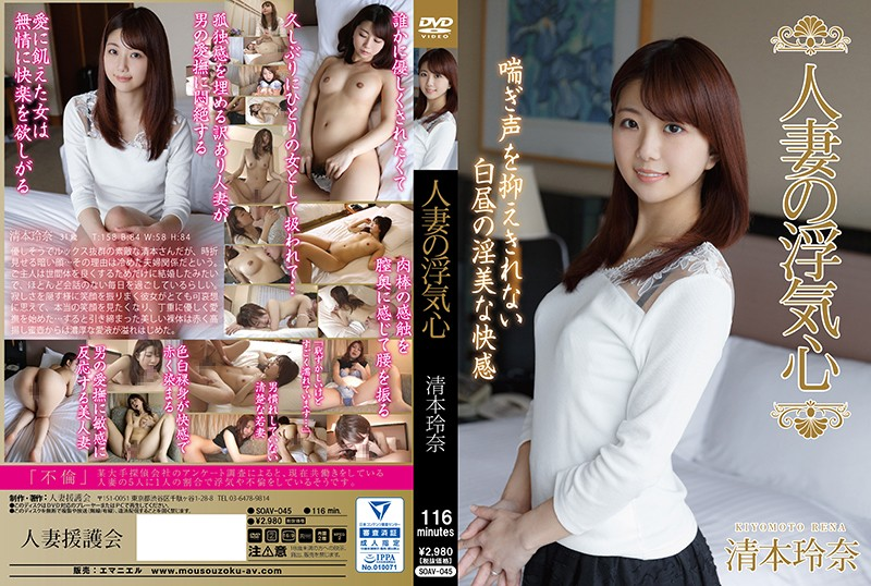 SOAV-045 free japanese porn A Married Woman And Her Lust For Infidelity Lena Kiyomoto