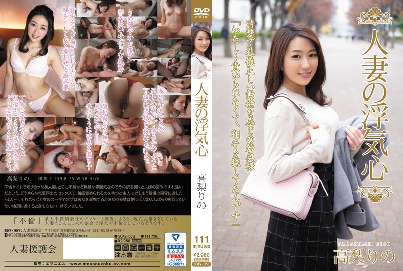 SOAV-053 Married Woman's Cheating Heart Rino Takanashi