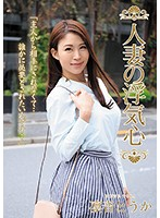 [SOAV-055] A Married Woman's Infidelity - Touka Rinon