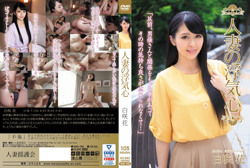 SOAV-058 A Married Woman's Desires For Infidelity Hana Shirosaki