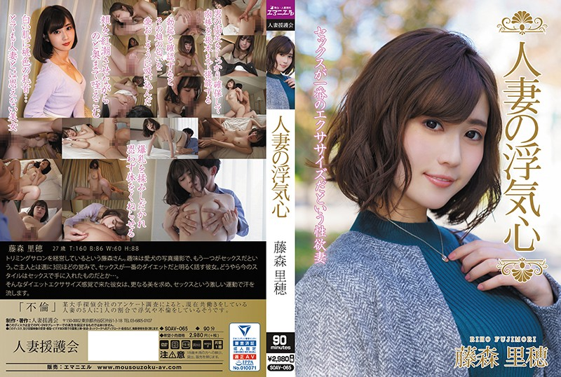 SOAV-065 jav videos The Infidelity Of A Married Woman – Riho Fujimori