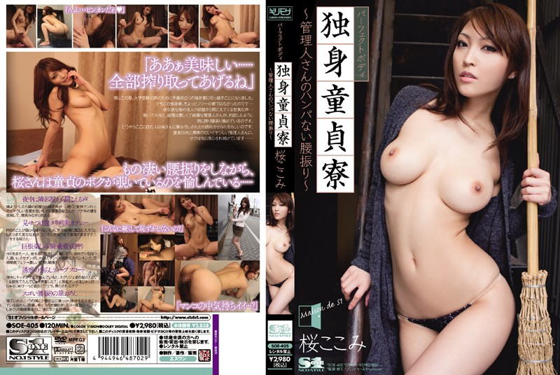 SOE-405 Perfect Body Cherry Boy Dormitory Kokomi Sakura – The Manager's Hot Ass Swinging –