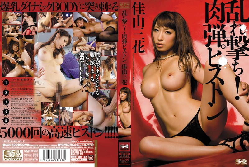 SOE-500 Pounded by the Human Battle Piston Mika Kayama
